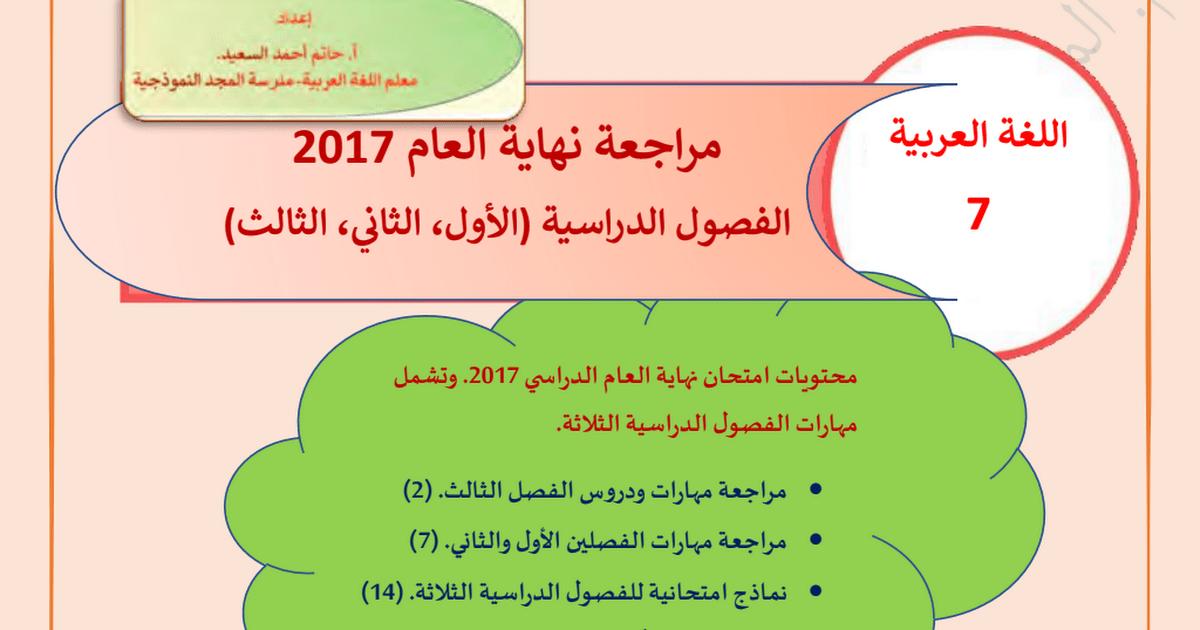ورقة عمل مراجعة الفصول الدراسية الثلاثة اللغة العربية للصف السابع