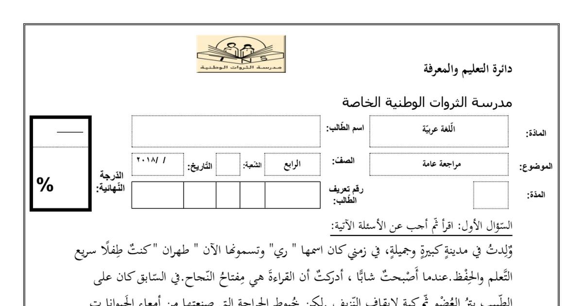 ورقة عمل مراجعة عامة لمادة اللغة العربية للصف الرابع الفصل الثالث