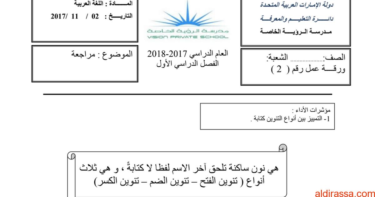 ورقة مراجعة التنوين لغة عربية الفصل الاول الصف الثانى