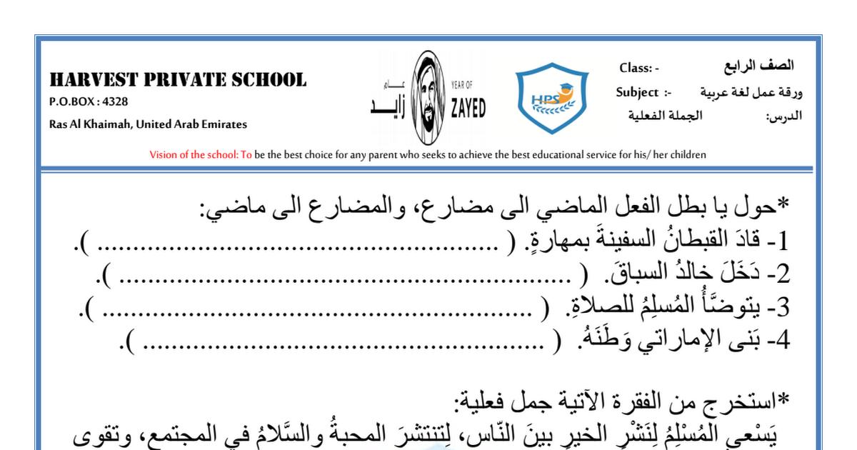 ورقه عمل الجمله الفعليه مع الإجابات لغه عربيه للصف الرابع الفصل الثالث